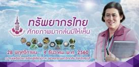 งานประชุมวิชาการและนิทรรศการทรัพยากรไทย ครั้งที่ 9