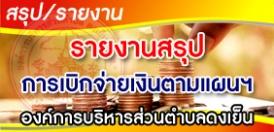 สรุปรายงานการเบิกจ่ายเงินตามแผนการใช้จ่ายเงินรวม ไตรมาส 1 - ไตรมาส 2 (รอบ 6 เดือน) ประจำปีงบประมาณ 2563